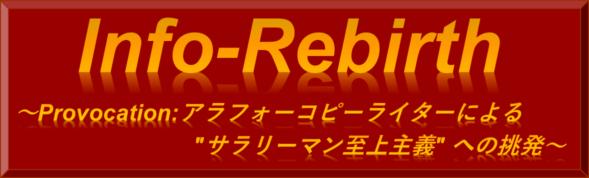 Info-Rebirth